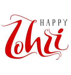 Happy lohri indian holiday handwritten text for vector