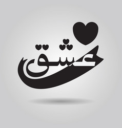 abstract black and white word love in farsi vector image vector image