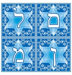 Hebrew letters part 4 vector