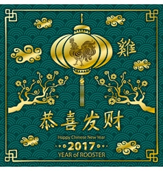 Calligraphy 2017 gold happy chinese new year of vector