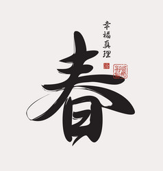 Chinese character for spring vector