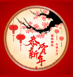 Chinese new year the year of the dog vector