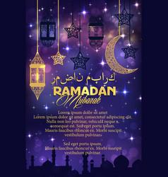 Ramadan kareem banner with mosque and night sky vector