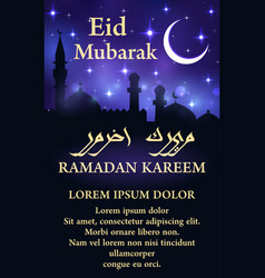 Ramadan kareem greeting poster with mosque vector