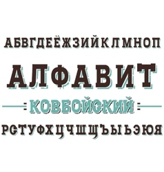 Western typefase on russian modern cyrillic font vector