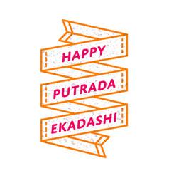 happy putrada ekadashi day greeting emblem vector image vector image