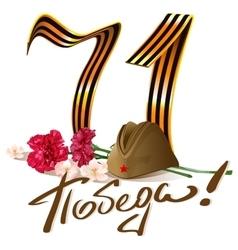 9 May 71 anniversary Victory Day Russian vector image vector image