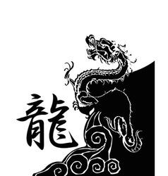 Dragon design vector image vector image