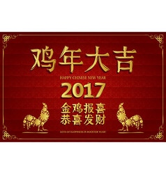 Lots of happiness in rooster year vector