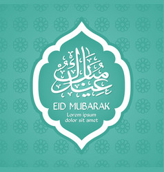 Happy eid eid mubarak vector