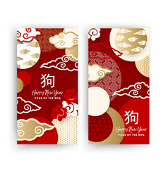 Chinese new year of the dog red and gold card set vector