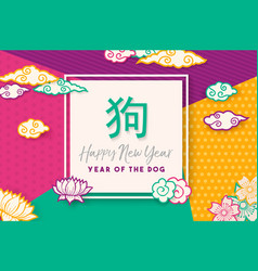 Chinese new year of dog paper art greeting card vector
