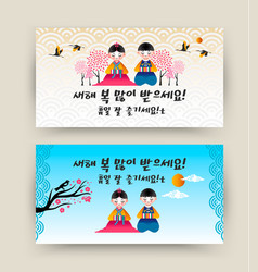 Korean new year 2018 cute kids bowing banner set vector