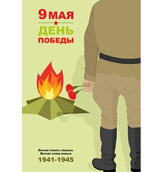 9 may eternal fire and russian soldiers victory vector