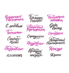 Russian lettering for online shop black and pink vector