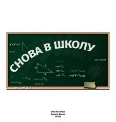 Blackboard - back to school vector image vector image