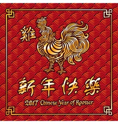 Gold rooster chinese zodiac symbol of the 2017 vector