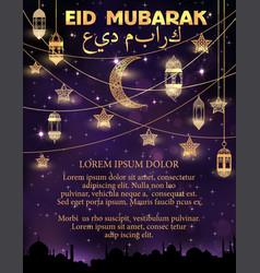 Eid mubarak greeting card with ramadan lantern vector