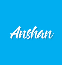 anshan text design calligraphy vector image