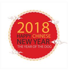 2018 happy chinese new year the year of the dog ci vector