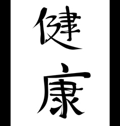 Chinese Health Calligraphy vector image vector image