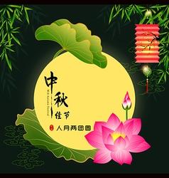 Mid Autumn Festival Background vector image