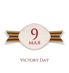 Victory day 9 may paper white label vector