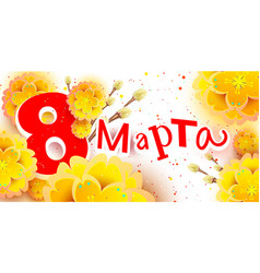 8 march russian text greeting card yellow flower vector
