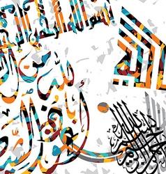 Islamic abstract calligraphy art ramadan kareem vector