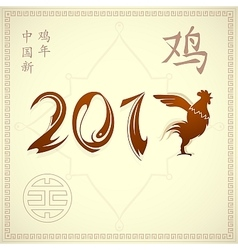 Rooster as symbol for year 2017 vector image