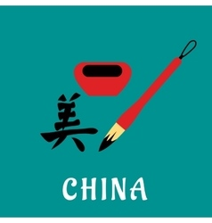 Chinese character or hanzi with brush and ink vector