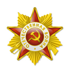 the gold order of the patriotic war vector image