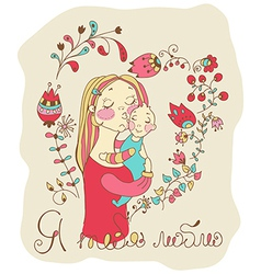 Color background with mother and baby and flowers vector image