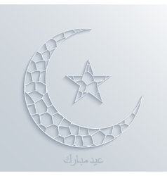 Modern eid mubarak creative background vector
