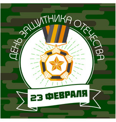 russian defender of the fatherland day 2 vector image vector image