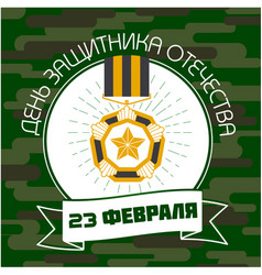 Russian defender of the fatherland day vector