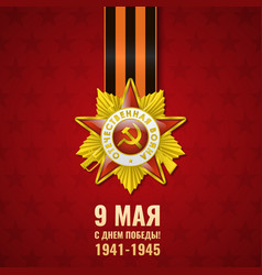 may 9 happy great victory day vector image vector image