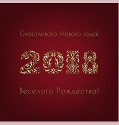 Ornamental numbers of year vector