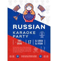 Russian karaoke music party poster or flyer vector