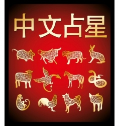 Chinese horoscope vector image vector image