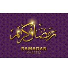 Ramadan kareem arabic calligraphy shiny vector