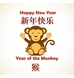 Happy new chinese year - year of monkey vector image vector image