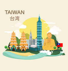 beautiful tourist attraction landmarks in taiwan vector image vector image
