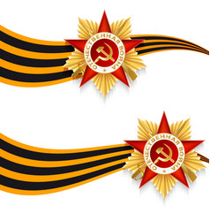 May 9 victory day medal of st george ribbon award vector