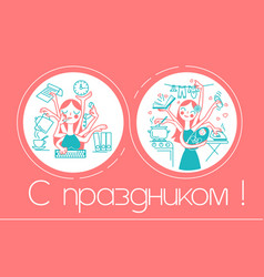 Work and at home 8 march holiday vector