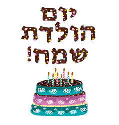 Cake with birthday candles hebrew hayom yom vector