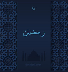 Dark arabesque background ramadan vector