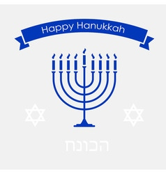 Happy hanukkah jewish tradition holiday vector image