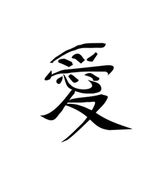 Chinese Love calligraphy vector image