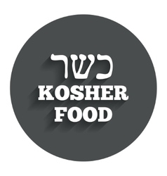 Kosher food product sign icon natural food vector